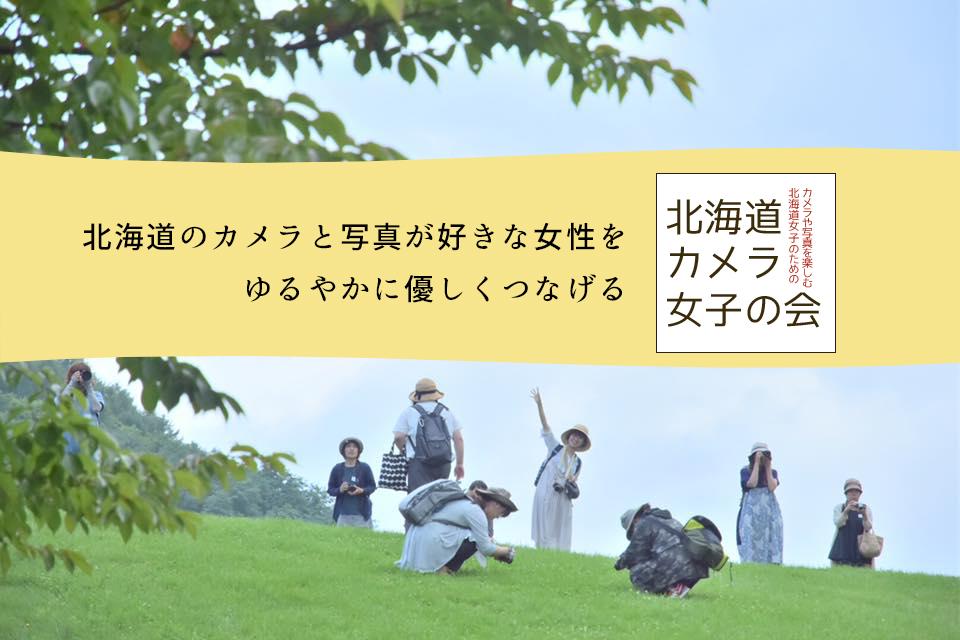 ゆるやかにやさしくつながる 北海道カメラ女子の会