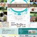 【募集】岩見沢・空知エリア×北海道カメラ女子の会 チームそらち撮影会「わたしの街を再発見!」