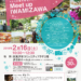 【募集】岩見沢・空知エリア×北海道カメラ女子の会「Meet up IWAMIZAWA」