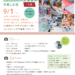 【募集】富士フイルム×北海道カメラ女子の会 50,000人の写真展を楽しもうの会
