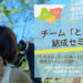 【募集】チーム「とんがり」メンバー募集&セミナー開催