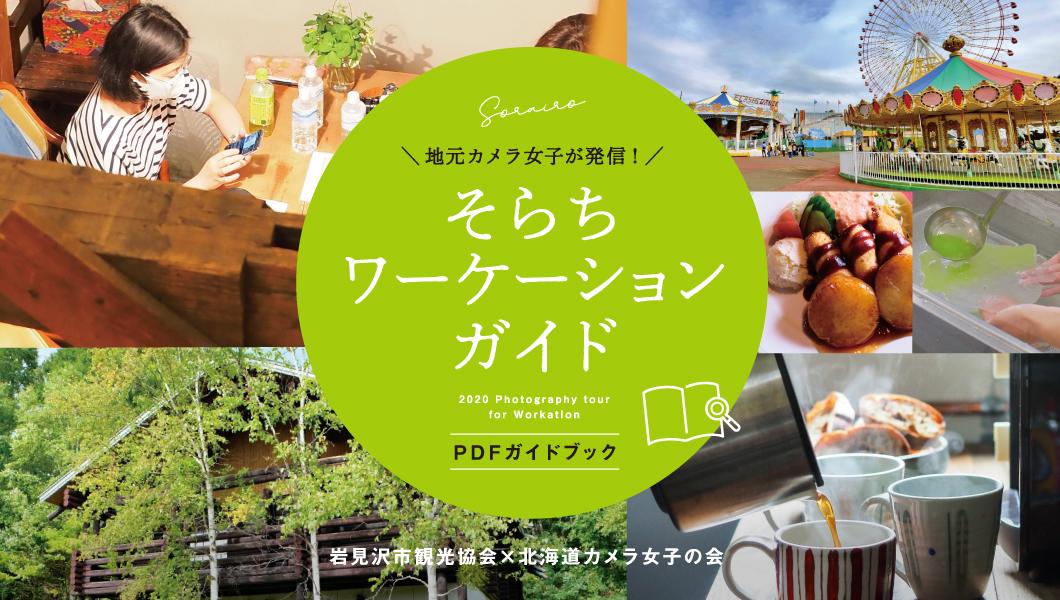 【オンライン版】そらちワーケーションガイド
