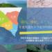 浦河町・様似町・えりも町・広尾町とのプロジェクトスタート!