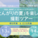 【募集】撮影ツアー「とんがりの夏」を楽しもう! ~ 様似編・えりも編 ~
